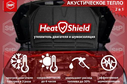 Шумоизоляция + утеплитель двигателя всего 1000 руб.!